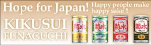 菊水酒造社