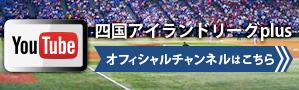 YouTube 四国アイランドリーグplusオフィシャルチャンネルはこちら