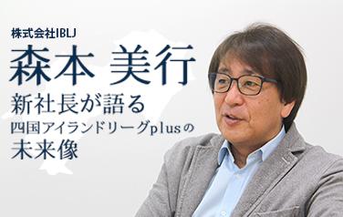 【インタビュー】新社長が語る四国アイランドリーグplusの未来像