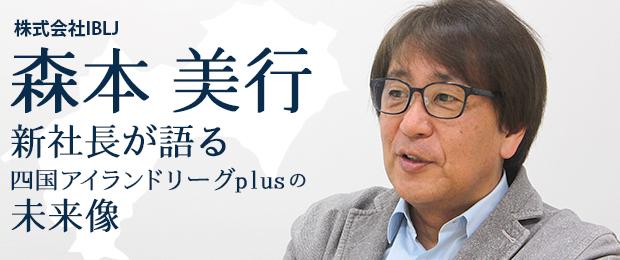 森本新社長インタビューtop