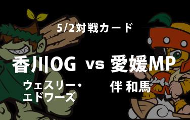 【予告先発】5/2 香川OGはエドワーズ、愛媛MPは伴和馬!