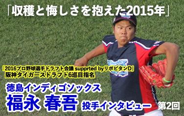 徳島インディゴソックス 福永 春吾投手インタビュー(第2回) 「収穫と悔しさを抱えた2015年」