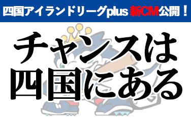 四国アイランドリーグplus 新CM公開!
