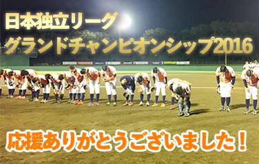 日本独立リーグ・グランドチャンピオンシップ2016 応援ありがとうございました