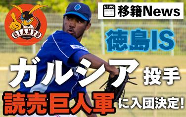 【移籍ニュース】徳島IS ガブリエル・ガルシア選手の読売巨人軍入団が決定いたしました。