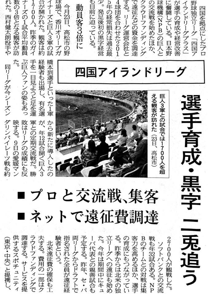 4月27日付 日経新聞