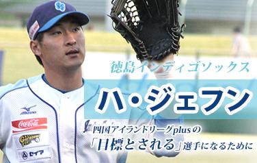 徳島IS ハ・ジェフン外野手インタビュー(後編)