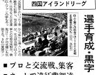 四国アイランドリーグplusの取り組みが日経新聞に掲載されました