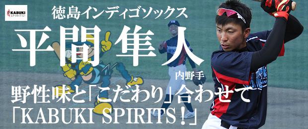 四国アイランドリーグplus ALL STARS&徳島インディゴソックス 平間 隼人 内野手
