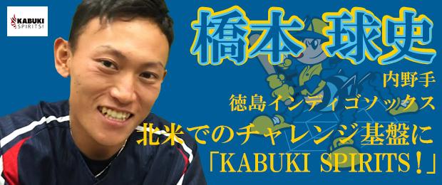 四国アイランドリーグplus ALL STARS&徳島インディゴソックス 橋本 球史内野手