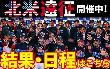 【北米遠征】6/10-7/3(日本時間)まで計20試合の対戦が予定されています!