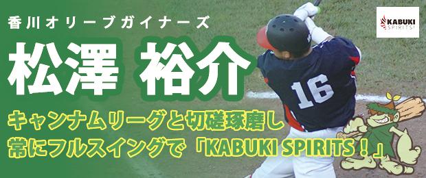 四国アイランドリーグplus ALL STARS&香川オリーブガイナーズ 松澤 裕介外野手