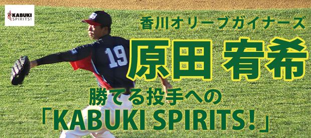 四国アイランドリーグplus ALL STARS&香川オリーブガイナーズ 原田 宥希投手