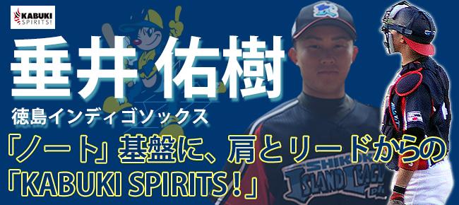 四国アイランドリーグplus ALL STARS&徳島インディゴソックス 垂井 祐樹捕手