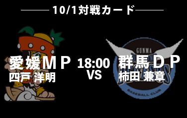 【10/1 予告先発】愛媛MPは四戸、群馬DPは柿田!