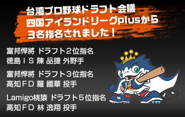 台湾プロ野球ドラフト会議 四国ILplusから3名指名されました!