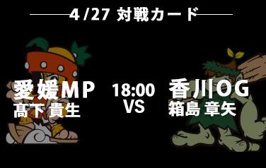 【4/27 予告先発】愛媛MPは髙下、香川OGは箱島!
