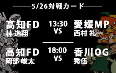 【5/26 予告先発】高知FD1試合は林逸翔、2試合目は岡部、愛媛MPは西村、香川OGは秀伍!