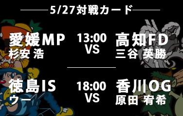 【5/27 予告先発】愛媛MPは杉安、高知FDは三谷、徳島ISはウー、香川OGは原田!