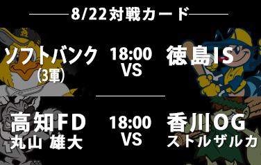【8/22 予告先発】高知FDは丸山、香川OGはストルザルカ!