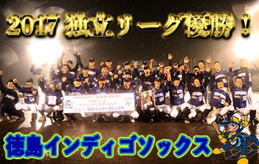 徳島ISが2017年独立リーグ優勝!