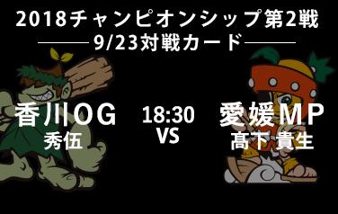 9/23対戦カード