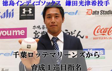 徳島IS 鎌田投手 千葉ロッテマリーンズから育成1巡目指名!