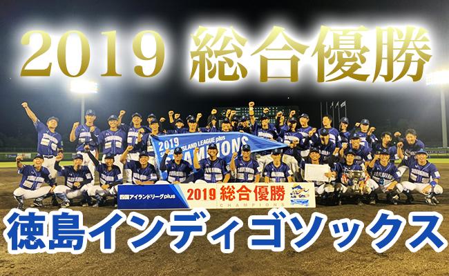 徳島IS 総合優勝!