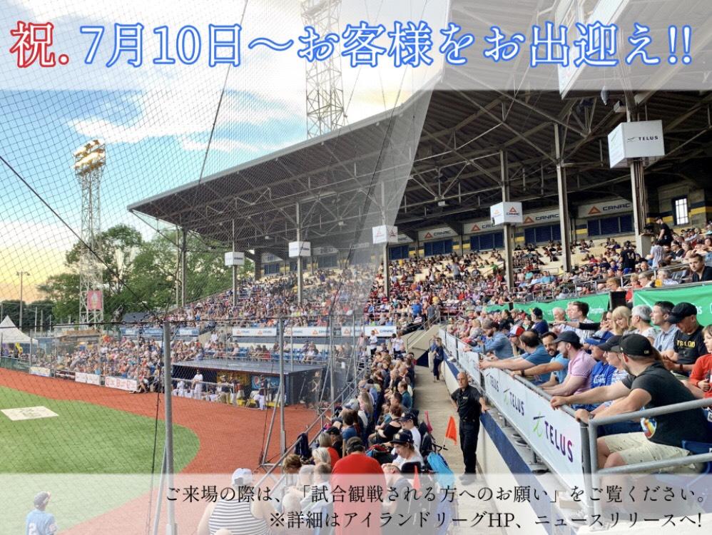 7月10日からの「有観客試合移行」とご来場の皆様へのお願い
