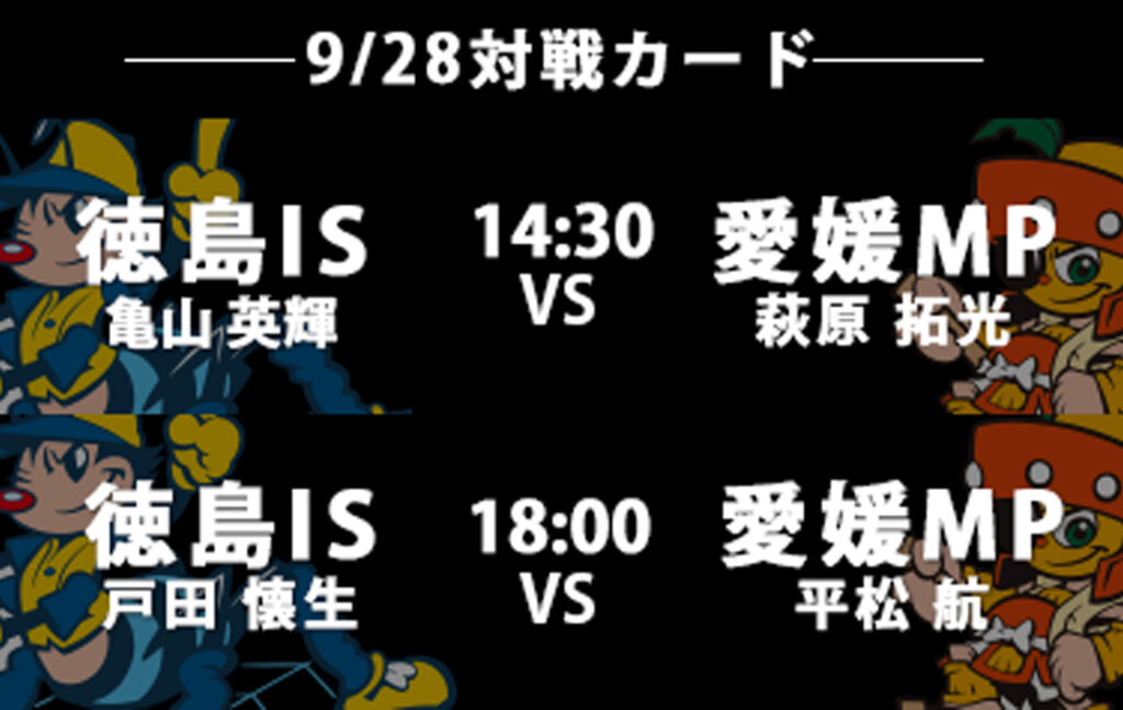 9/28 対戦カード