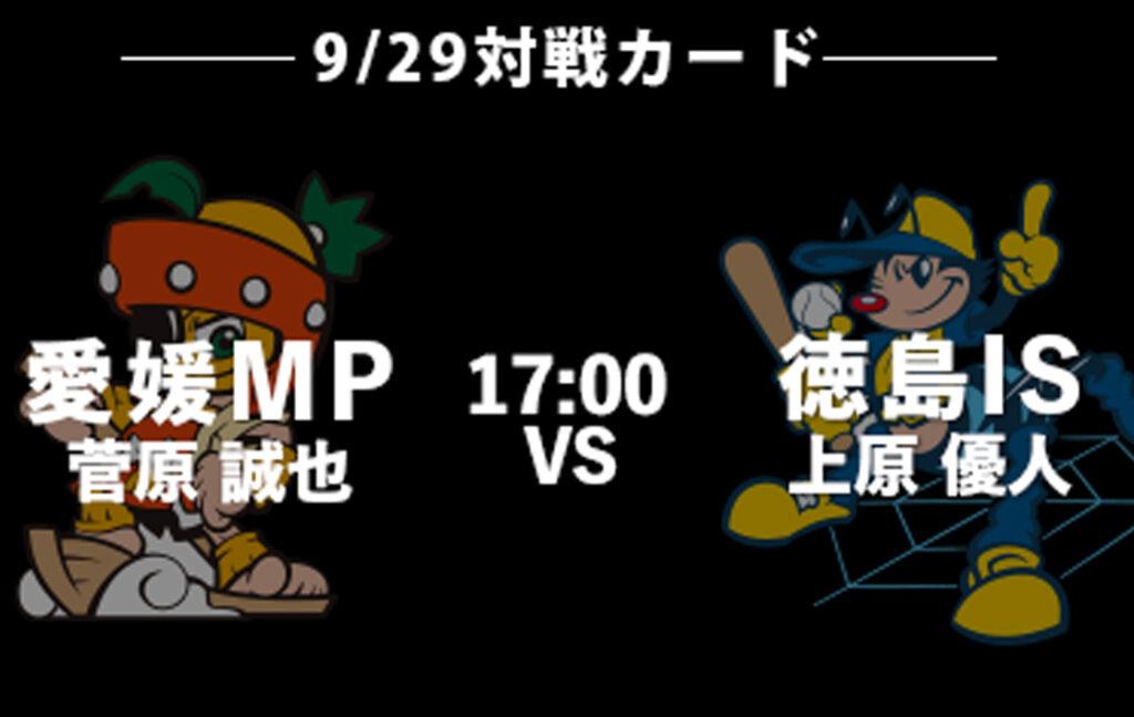 9/29 対戦カード