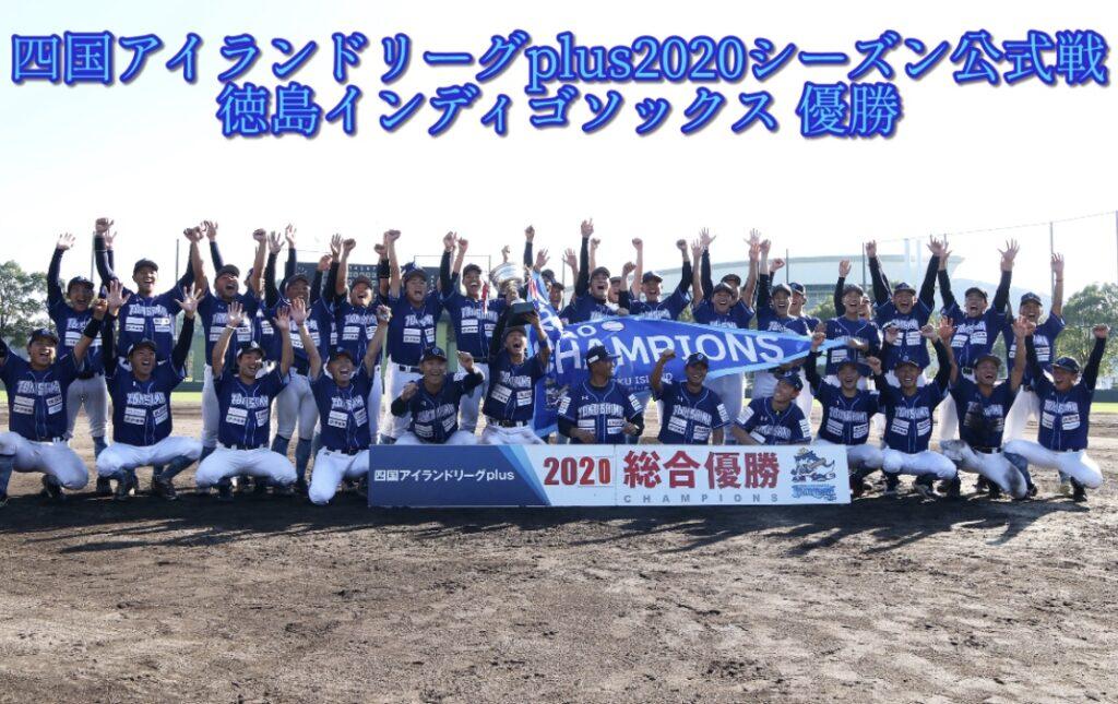 四国アイランドリーグplus2020シーズン<br /> 徳島インディゴソックス 優勝!!