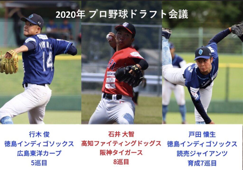 2020年 プロ野球ドラフト会議<br /> 3選手が指名を勝ち取りました!