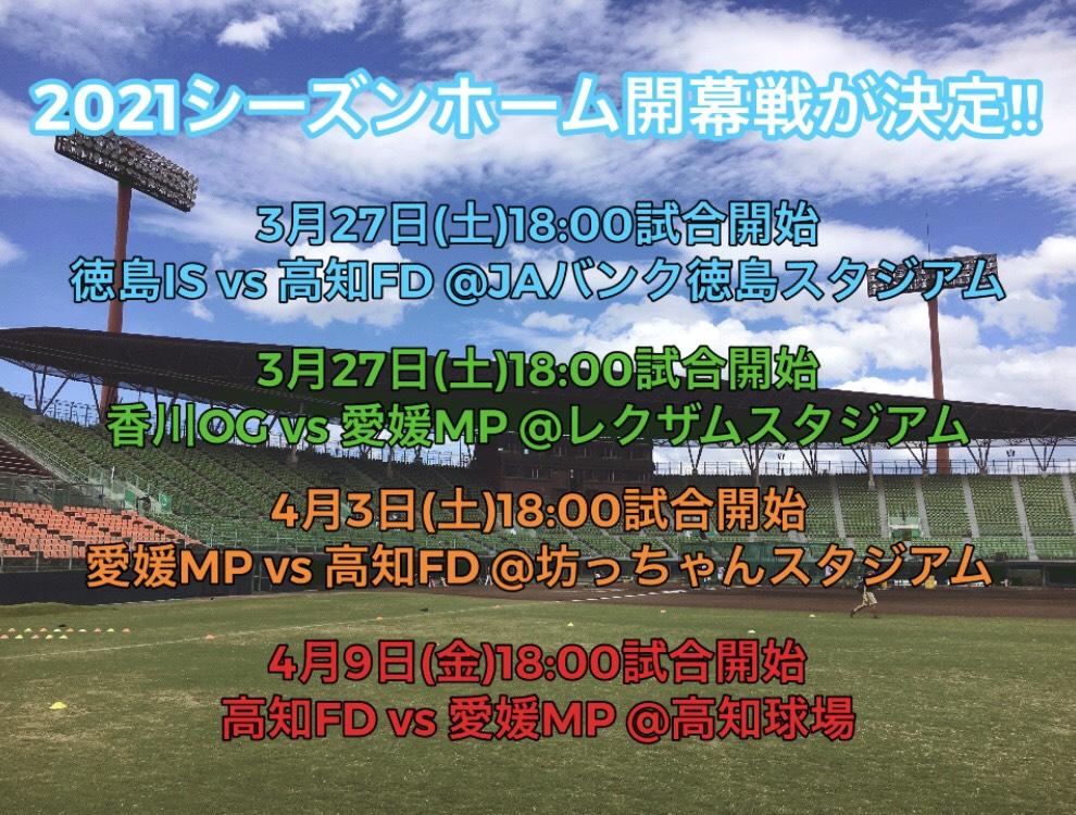 四国アイランドリーグplus2020シーズン<br /> ホーム開幕戦が蹴て地!!